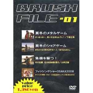 【メール便可】【DVD】 BRUSH FILE #01/ブラッシュファイル#01