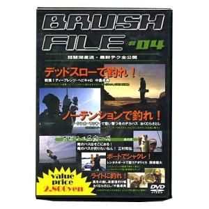 【メール便可】【DVD】BRUSH FILE #04/ブラッシュファイル#04 琵琶湖直送・最新テク...