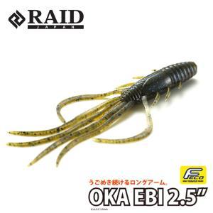レイドジャパン オカエビ 2.5inch 2020Newカラー RAID JAPAN|backlash|02