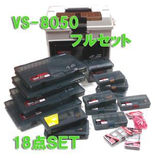 【取り寄せ商品】【フルセット】MEIHO バーサス VS-8050セット  18点