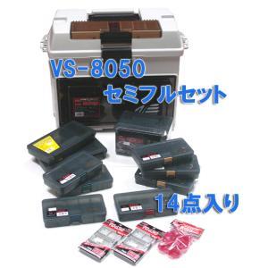 【取り寄せ商品】【セミフルセット】MEIHO/バーサス VS-8050セット 14点