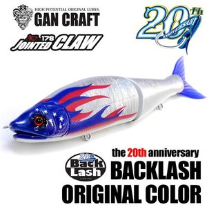 ガンクラフト ジョインテッドクロー178  バックラッシュ20周年記念別注カラー GANCRAFT OINTED CLAW|backlash