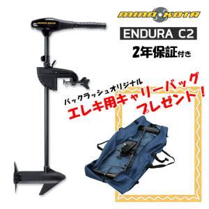 【単体】ミンコタ エンデューラ 30lb C2 【5段階】【エレキバッグプレゼント】|backlash