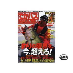 【BOOK】地球丸 でかバスマガジン ワールドレーコードの狙い方