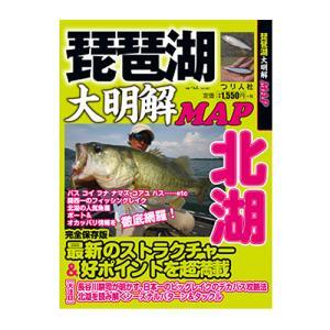 【BOOK】大明解!釣りMAP琵琶湖 北湖 ◆ページ数:114ページ ★国内有数のフィッシングフィー...