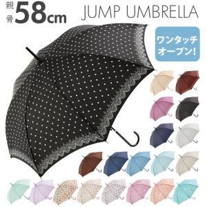 傘 58cm 通販 レディース 雨傘 かさ 定番 軽め 軽い 軽量 かわいい 可愛い おしゃれ お洒落 丈夫 アンブレラ umbrella 折れにくい 手開き てびらき