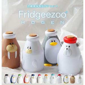 冷蔵庫保管型ガジェット Fridgeezoo Hogen フリッジィズーホーゲン  通販 冷蔵庫 節...