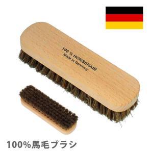 靴ブラシ 16cm 通販 馬毛ブラシ ドイツブラシ 靴用ブラ...