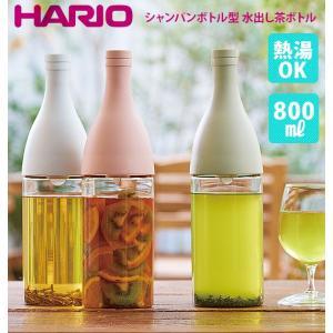 水出し茶ボトル 800ml ハリオ HARIO  通販 おしゃれ かわいい 0.8l シャンパンボト...