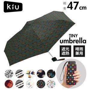 折りたたみ傘 軽量 コンパクト 通販 晴雨兼用 レディース メンズ ブランド KiU キウ おしゃれ...