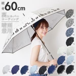 晴雨兼用傘 60cm 8本骨 通販 レディース 長傘 ジャン...