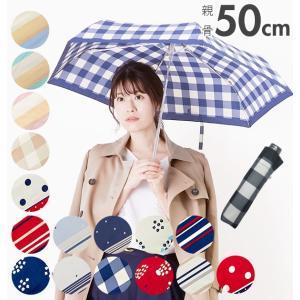 折りたたみ傘 レディース ブランド 通販 おしゃれ 軽量 丈夫 おりたたみ傘 折り畳み傘 50cm ...