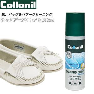 コロニル シャンプーダイレクト 通販 Collonil SHAMPOO DIRECT 100ml ス...