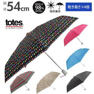 折りたたみ傘 totes トーツ  通販 晴雨兼用 折りたたみ 傘 ワンタッチ 自動開閉 レディース...
