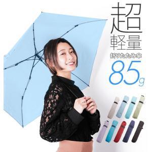 折りたたみ傘 レディース 軽量 通販 おしゃれ 超軽量 ライト コンパクト 小さめ 無地 シンプル ...