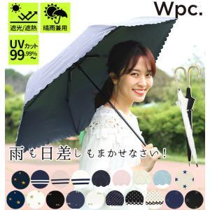 日傘 軽量 晴雨兼用 遮光 遮熱 長傘 レディース wpc ワールドパーティ 通販 UVカット 紫外...
