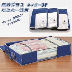 圧縮袋 布団 3個セット 通販 圧縮バッグ 収納ケース 収納 カバー ふとん 布団ケース ふとんケー...