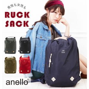 リュック anello アネロ  通販 リュックサック レディース メンズ 大容量 多機能 通学 通...