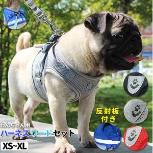 ハーネス 小型犬 中型犬 通販 可愛い 抜けない リード セット お散歩 グッズ ペット用品 胴輪 反射板 マジックテープ 愛犬グッズ ペット用品 ペットグッズ|BACKYARD FAMILY