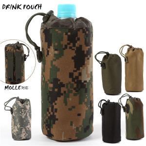 ミリタリー ペットボトルホルダー MOLLE対応 装着自在 ショルダー 保冷 ミリタリー MOLLE対応