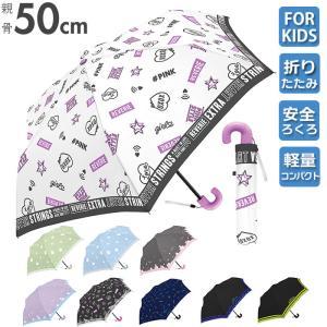 折りたたみ傘 子供用 通販 軽量 かわいい キッズ 子供 50cm コンパクト おしゃれ 手開き 置き傘 携帯 通学 雨傘 傘 折りたたみ 折り畳み 雨具 cruxの画像
