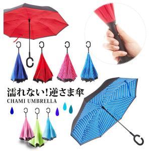 逆さ傘 メンズ レディース 通販 さかさ傘 傘 かさ カサ 長傘 雨傘 さかさ 逆さ さかさま 反対...
