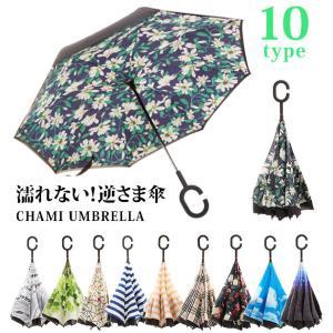 逆さ傘 メンズ レディース 通販 さかさ傘 傘 かさ カサ 長傘 雨傘 さかさ 逆さ さかさま 反対傘 逆折式 車 バス 電車 濡れない 濡らさない 自立式|BACKYARD FAMILY