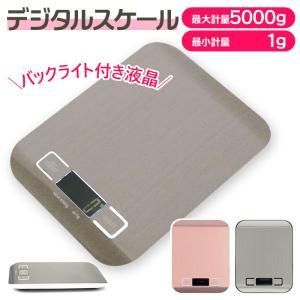 キッチンスケール デジタル 通販  1g 5kg おしゃれ はかり 量り 測り 計り 料理用 台所用 コンパクト シンプル 電池 計量 電子スケール|BACKYARD FAMILY