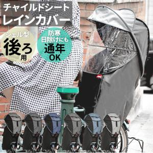 自転車 チャイルドシート レインカバー 通販 カバー 後ろ 子供乗せ 子供 日よけ 防寒 雨除け 雨...