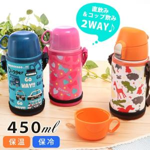 ふわふわair 2way 水筒 450ml ステンレスボトル 保温 保冷 FUWAFUWA AIR ...