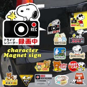 ドライブレコーダー ドッグサイン ステッカー 後方 磁石 通販 マグネットサイン ドラレコ マグネット おしゃれ かわいい スヌーピー SNOOPY リラックマ 録画中|BACKYARD FAMILY