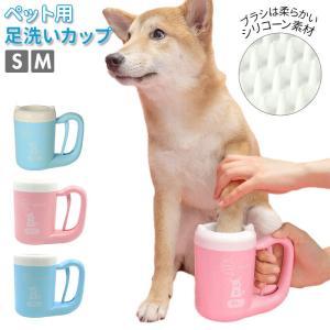 ペット 足 洗い 通販 足洗いカップ 犬 足洗い カップ 足洗いボトル シリコーンブラシ  小型犬 ...