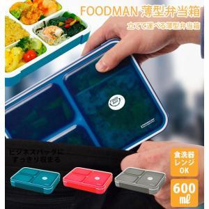 フードマン 弁当箱 600 600ml 薄型 ケース 女子 男子 食器洗浄機対応 1段 コンパクト ...
