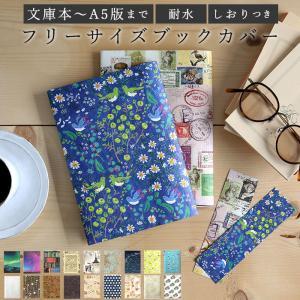 ブックカバー フリーサイズ 通販 文庫 a5 b6 四六判 単行本 かわいい タイベック おしゃれ ...