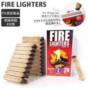 着火剤 マッチ型 通販 FIRE LIGHTERS ファイヤーライターズ 20本入り 薪ストーブ キャンプ アウトドア BBQ バーベキュー 火起こし 焚き火 炭 ライター不要