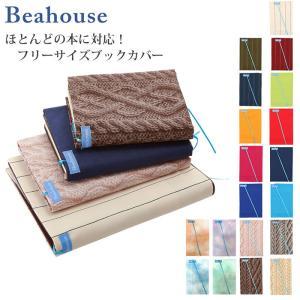 ブックカバー フリーサイズ 通販 文庫本カバー 単行本カバー おしゃれ かわいい A5 B6 日本製 シンプル 綿 コットン 四六 カバー 新書カバー 手帳カバーの画像