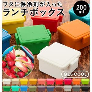 ランチボックス 保冷 1段 220ml GEL-COOL ジェルクール 通販 GEL COOL スク...