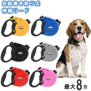 リード 犬 伸縮 通販 ロング 8m 犬用 伸縮リード 自動 巻き取り式 40kg まで 小型犬 中型犬 耐荷重 〜40kg ワンタッチロック お散歩 おさんぽ|BACKYARD FAMILY