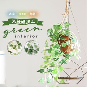 光触媒 フェイクグリーン 通販 壁掛け イミテーショングリーン おしゃれ 壁 インテリアプランツ 消臭 抗菌 観葉植物 グリーンブッシュ 造花 雑貨 人工樹木の画像