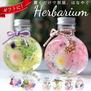 ハーバリウム おしゃれ 通販 ハーバリウム ミニボトル フラワー プレゼント 女性 30代 クリスマ...