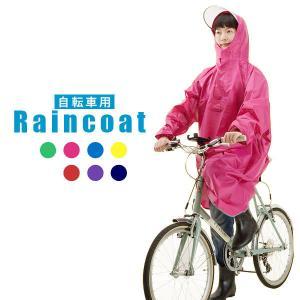 レインコート 雨具 自転車用 レインポンチョ 自転車 防水 ...