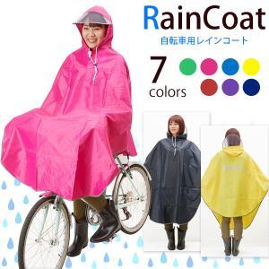 レインポンチョ 自転車用 雨具 レインコート 自転車 防水 ...