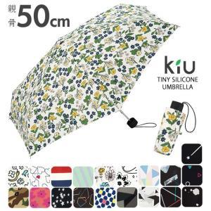 折りたたみ傘 レディース おしゃれ 軽量 キウ KiU 傘 コンパクト 晴雨兼用 UVカット 軽い ...
