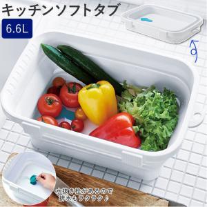 洗い桶 折りたたみ 通販 折り畳み たためる 日本製 脚付き ソフトタブ 水切 ペット ウォッシュタ...