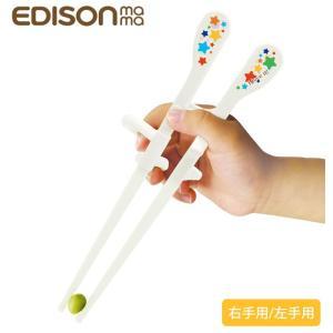 エジソンのお箸KID'S EDISONmama エジソンママ  通販 右手用 右利き用 左手用 左利...