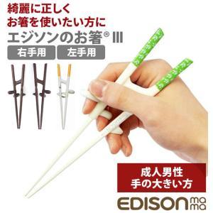 エジソンのお箸3 EDISONmama エジソンママ  通販 右手用 右利き用 左手用 左利き用 成...