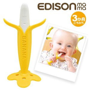 エジソンママ 歯ブラシ 歯固め 乳児用歯ブラシ 3カ月頃から ベビー歯ブラシ 離乳時期 インスタ映え...