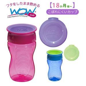 ワオカップ キッズ 通販 wowカップ トライタン コップ飲み 練習 子供 コップ 子ども カップ ...