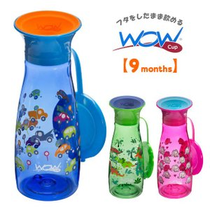 ワオカップ ミニ 通販 wowカップ トライタン コップ飲み 練習 子供 ボトル 子ども マグボトル...