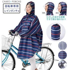レインコート 自転車 おしゃれ ★レインポンチョ 自転車用 ...